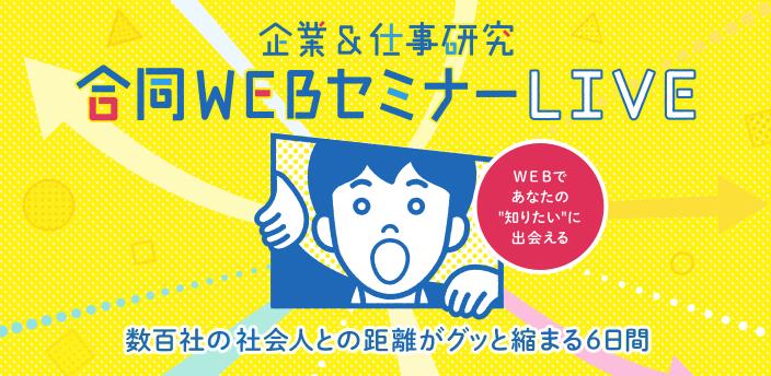 合同WEBセミナー