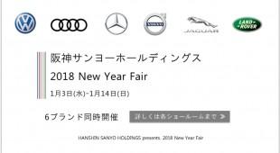 【6ブランド同時開催】2018 New Year Fair 1/14(日)まで