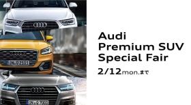 Audi プレミアムSUV スペシャルフェア 2/12(月)まで