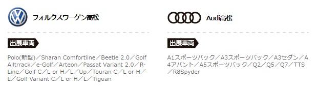 Audi・Volkswagen出展車両