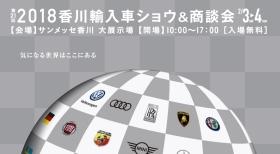 「第21回 2018香川輸入車ショウ&商談会」出展のお知らせ 2/3sat.-2/4sun.