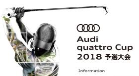 【受付終了】 Audi quattro Cup 予選大会 /開催地:東児が丘マリンヒルズ