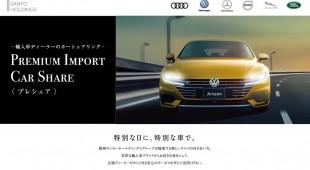 【近畿・中国・四国エリア】輸入車ディーラーが運営するカーシェア「プレシェア」。多彩な輸入車ブランドからお好きな車をシェアできる。特別な日に、特別な車で。