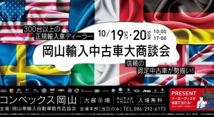 岡山輸入中古車大商談会 in コンベックス岡山