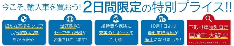 okayama2019used_2