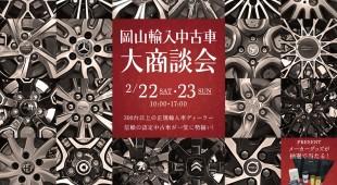 岡山輸入中古車大商談会 2/22(土)-2/23(日)