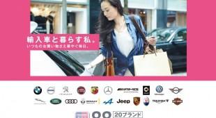 「徳島認定中古車フェア2020」出展のお知らせ