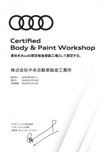 Chuou_Audi Certification