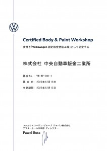 Chuou_VW Certification